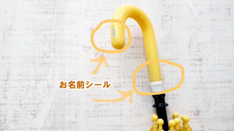 傘の名前つけ
