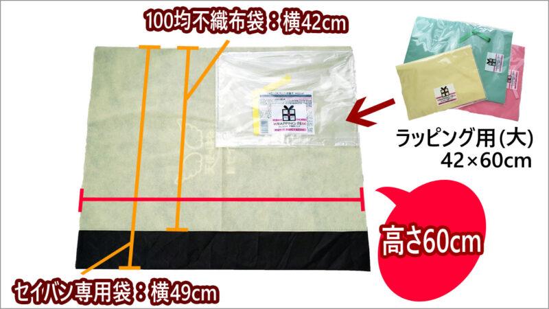 セイバンと100均の不織布の比較