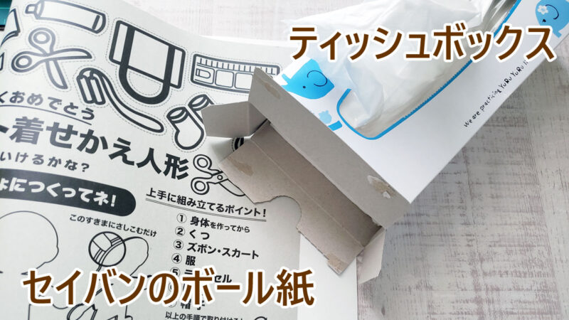 セイバンのボール紙とティッシュボックスの比較